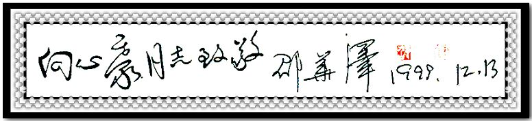 京歌 赞辉煌 曲谱