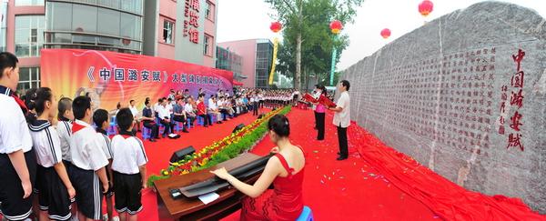 《中国潞安赋》大型碑刻揭幕仪式