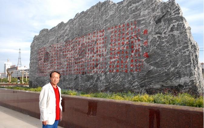 """中华辞赋家联合会常务理事熊国章先生与他应邀撰写的""""雪浪石铭文""""――《朔州颂》"""