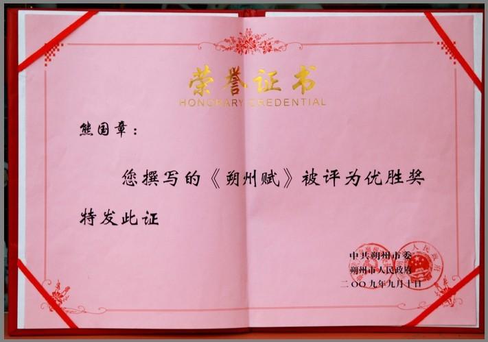 赋岱、著名辞赋家、中华辞赋家联合会常务理事――熊国章