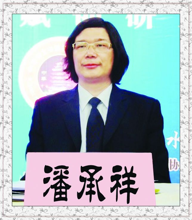 中华辞赋家联合会主席兼中华赋学院院长潘承祥教授