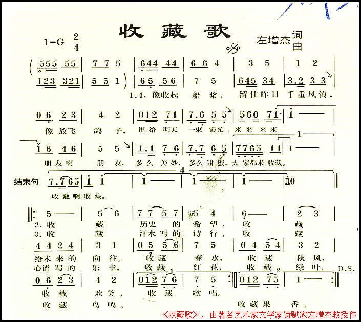 中华辞赋家联合会会歌《中华辞赋》