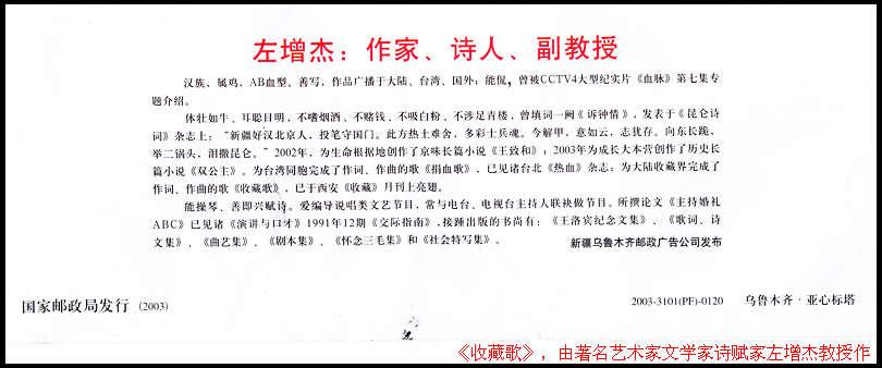 著名艺术家、文学家、诗赋家、中华辞赋家联合会理事――(左宗棠后裔)左增杰教授作《收藏歌》