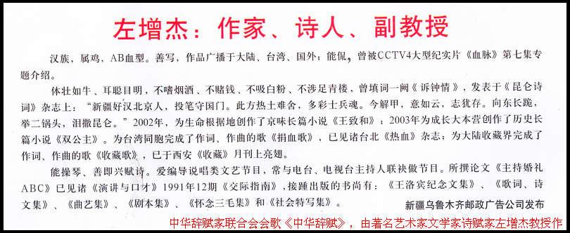 著名艺术家、文学家、诗赋家、中华辞赋家联合会理事――(左宗棠后裔)左增杰教授 才艺简介