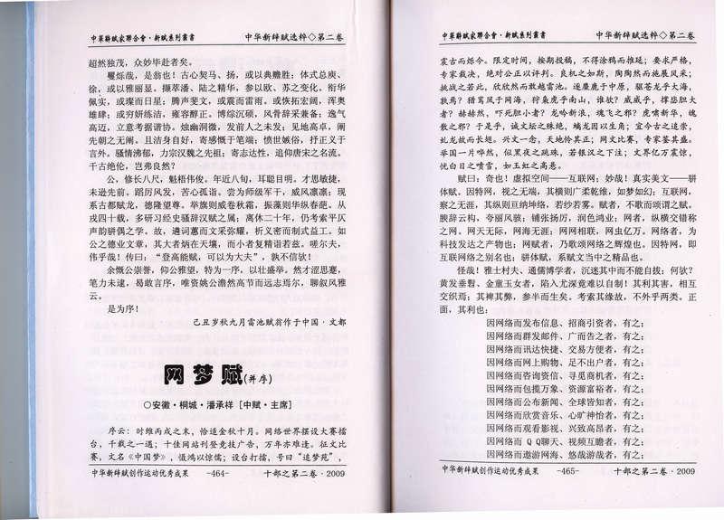 《中华新辞赋选粹》