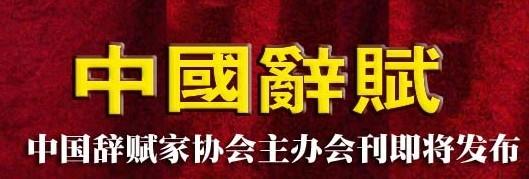 张友茂伪《中国辞赋》杂志