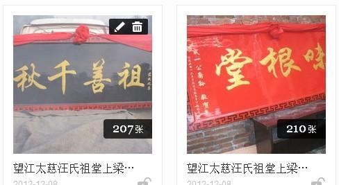 望江汪氏祖堂牌匾