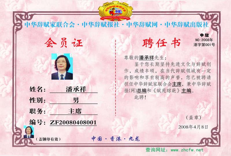 中华辞赋家联合会主席――潘承祥
