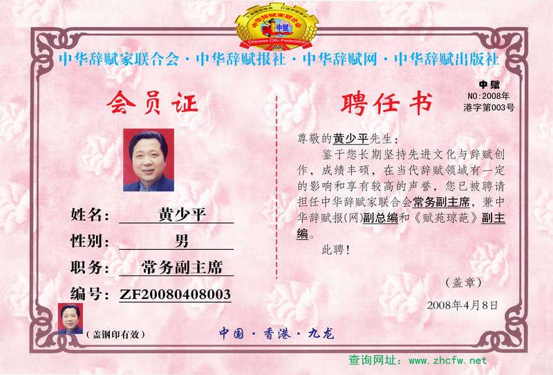 中华辞赋家联合会常务副主席――黄少平