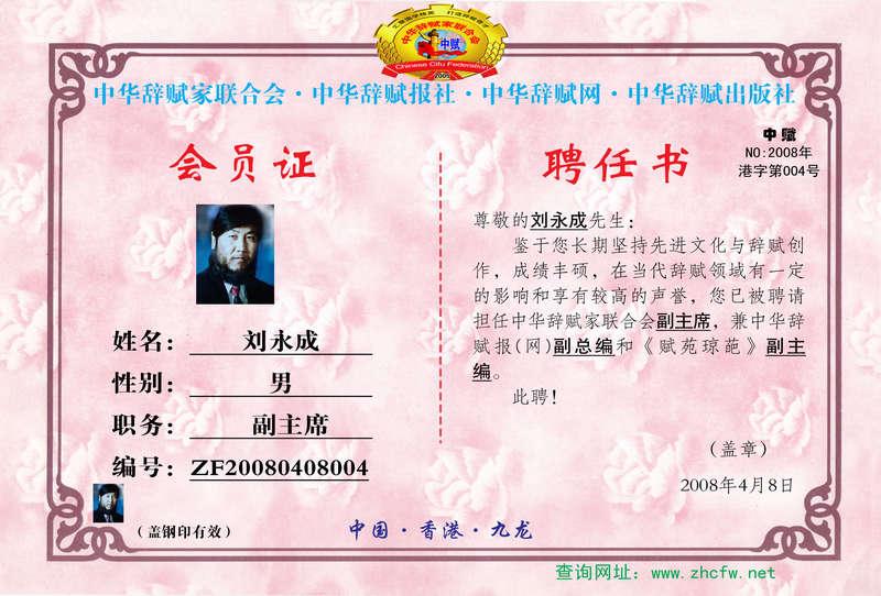 中华辞赋家联合会副主席――刘永成