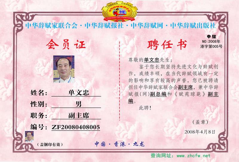中华辞赋家联合会副主席――单文忠