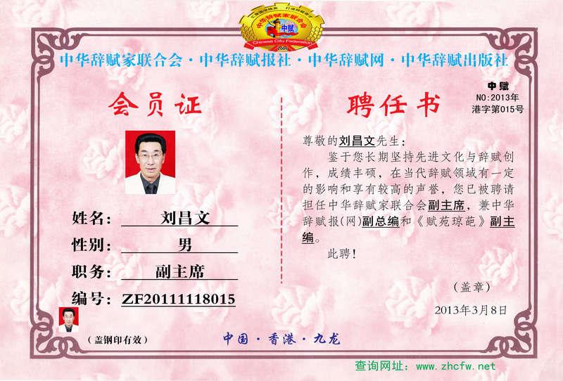 中华辞赋家联合会副主席――刘昌文