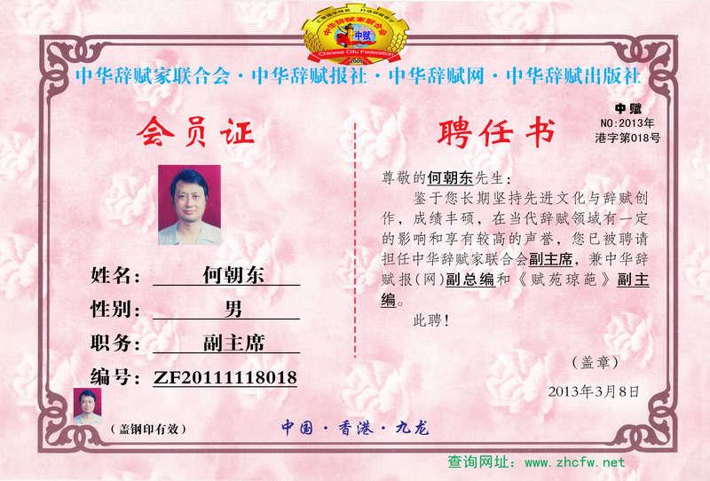 中华辞赋家联合会副主席――何朝东