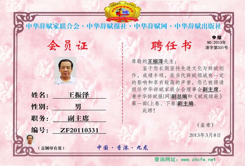 中华辞赋家联合会副主席――王振泽