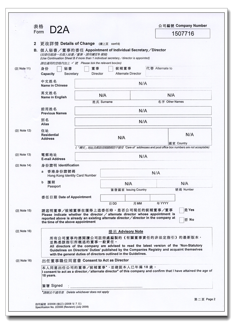 秘书及董事更改通知书 (委任/离任)