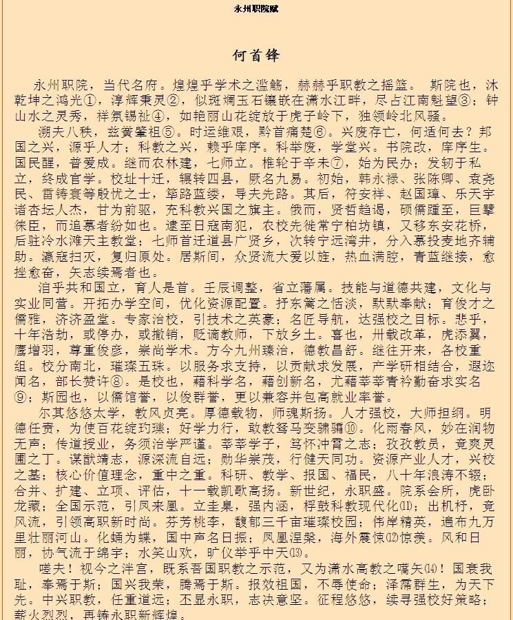 中赋主席潘承祥《河南理工大学赋》被何首锋剽窃套改为《永州职院赋》