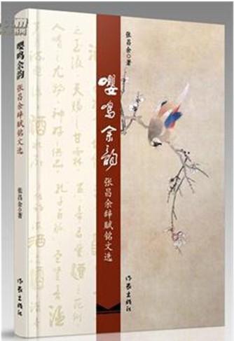 张昌余的《嘤鸣余韵――张昌余辞赋铭文选》