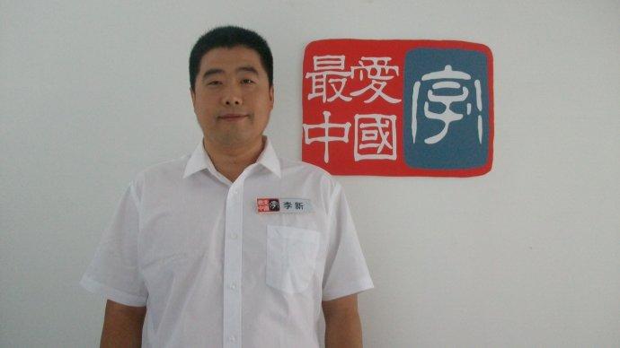 中华辞赋家联合会常务理事(常委)――李新博士