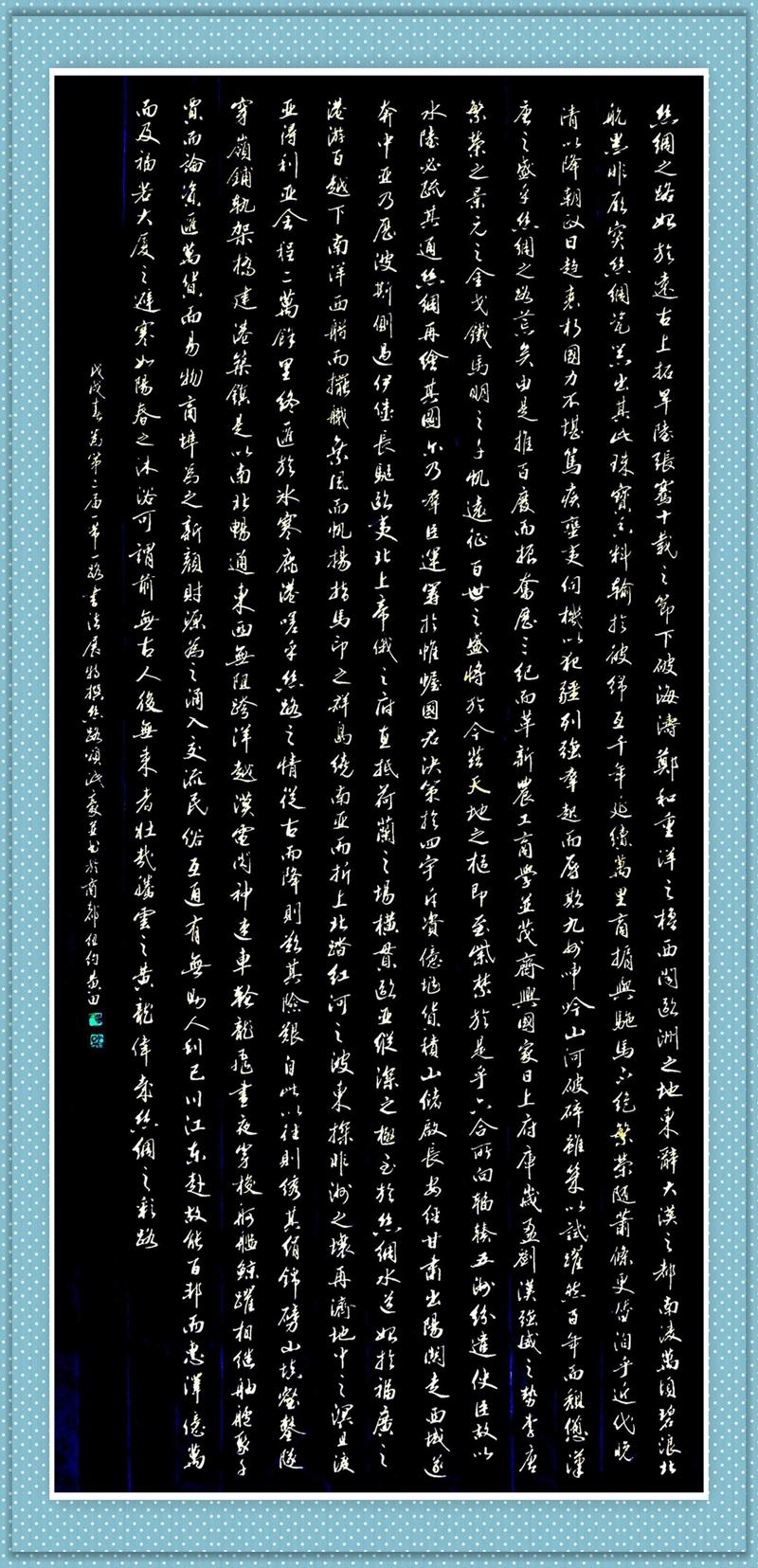 ◆【丝路颂(并书)】◎美国黄田 撰文