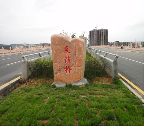 辽宁援建友谊桥碑记 / 赋吟张清儒