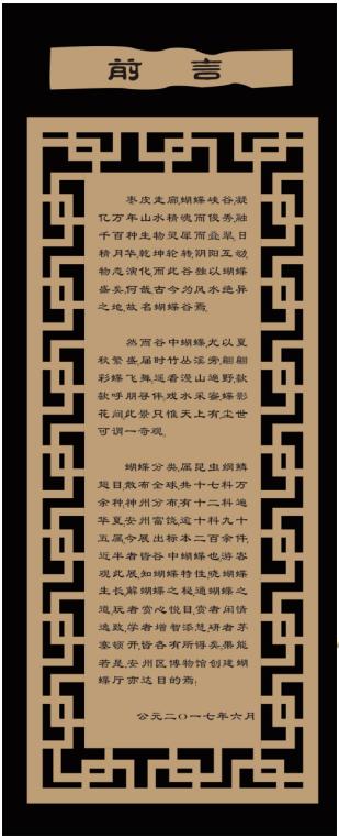 安州晓坝蝴蝶厅铭(代前言) / 赋吟张清儒