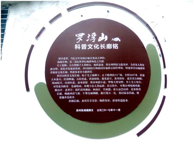 罗浮山科普文化长廊铭 / 赋吟张清儒