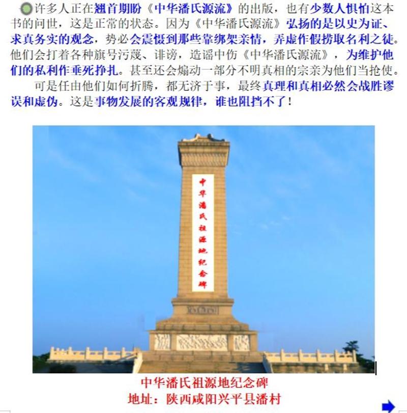 中华潘氏祖源地纪念碑