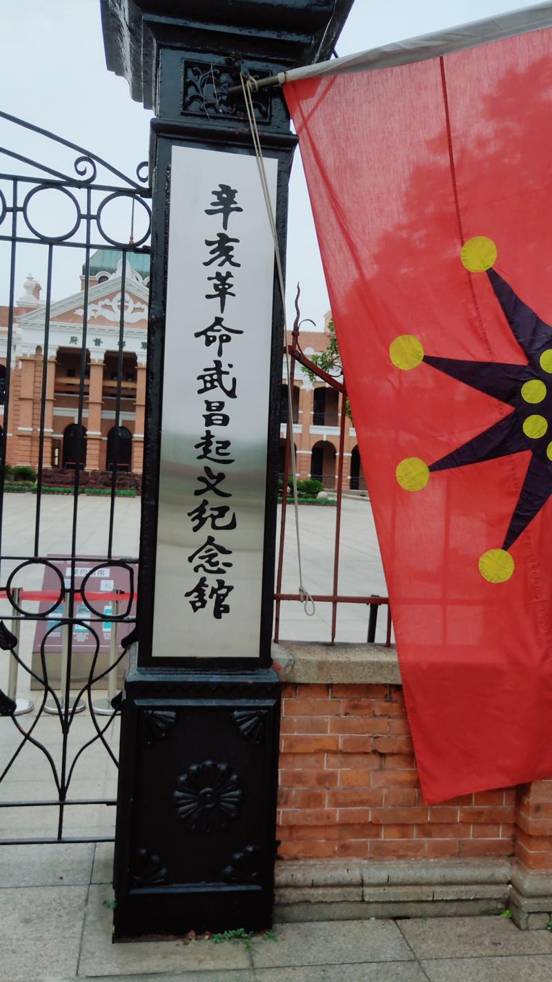 武汉辛亥革命武昌起义纪念馆
