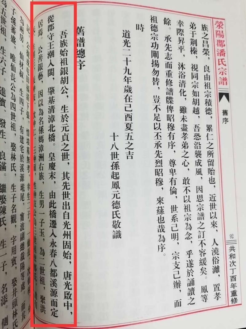 桃源《荥阳郡潘氏宗谱・旧谱总序》