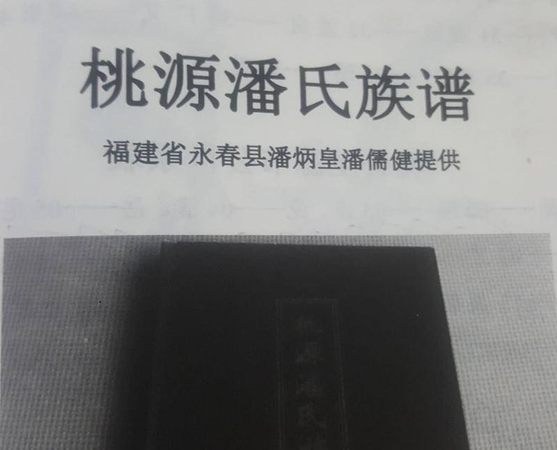 桃源潘氏宗谱