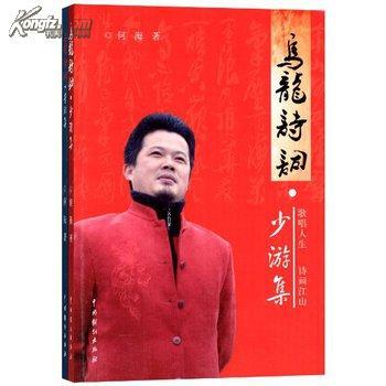 赋乌、辞赋作家、中华辞赋家联合会理事――何海