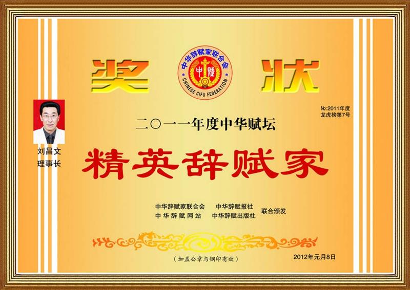 中国赋帝党党员―刘昌文