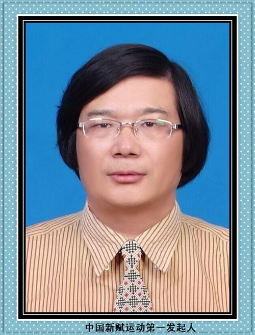 中华辞赋家联合会主席团主席――司马呈祥