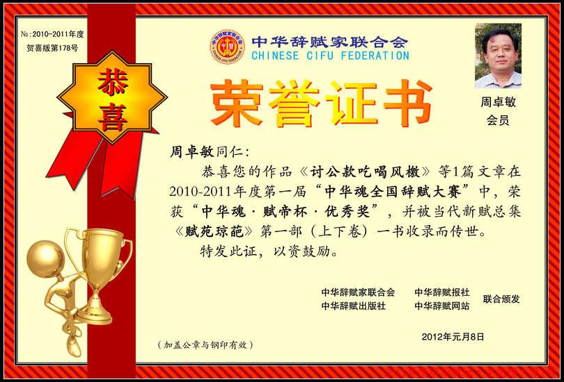 178周卓敏获奖收藏荣誉证书