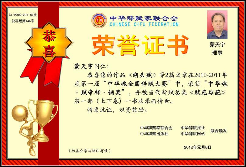 146蒙天宇获奖收藏荣誉证书