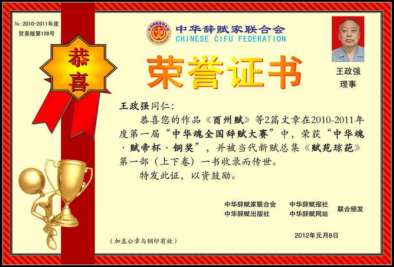 赋�_、辞赋作家、中华辞赋家联合会理事――王政强