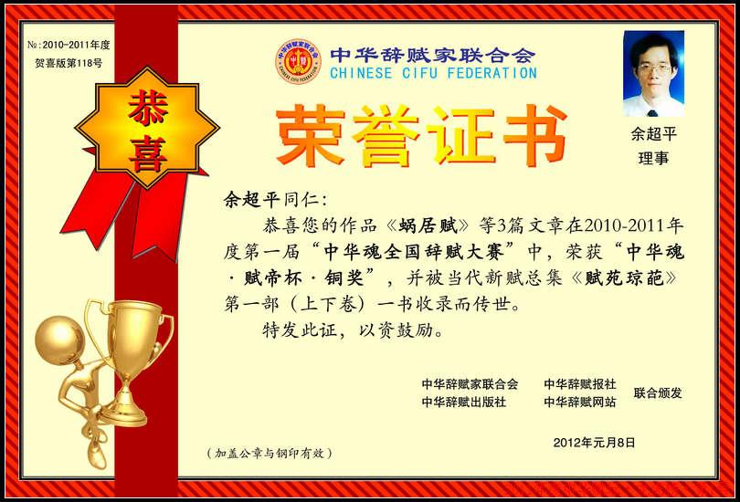 赋恋、辞赋作家、中华辞赋家联合会理事――余超平