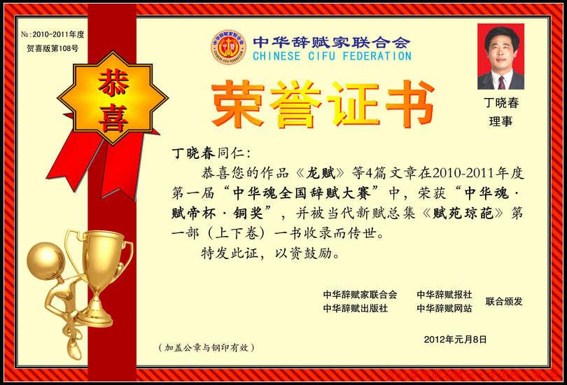 赋激、辞赋作家、中华辞赋家联合会理事――丁晓春