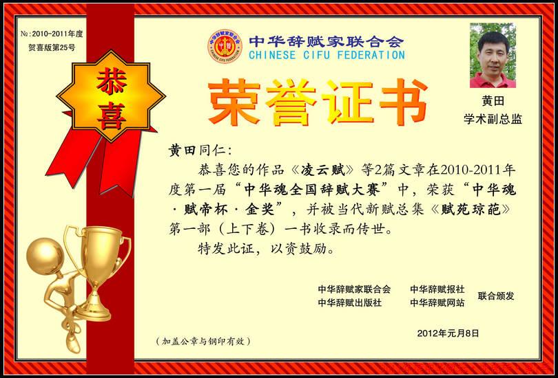 25贾黄田获奖收藏荣誉证书