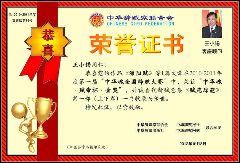16王小锡获奖收藏荣誉证书