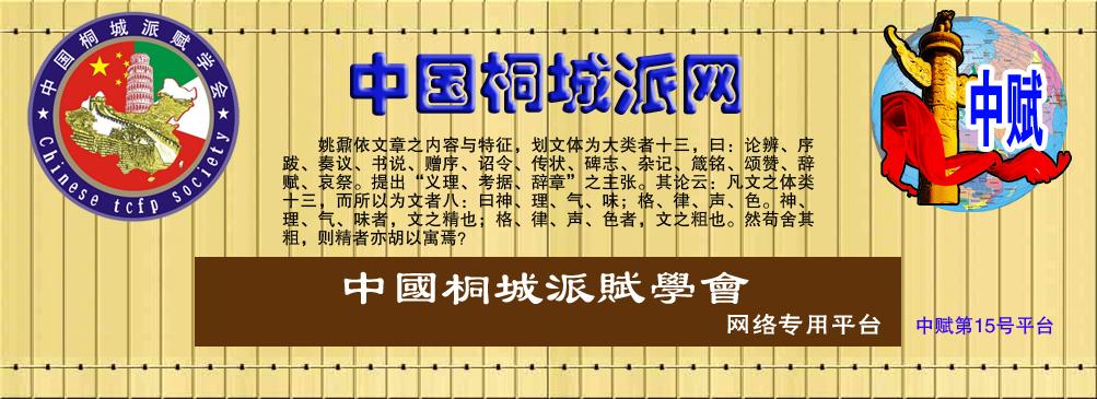 中国桐城派赋学会