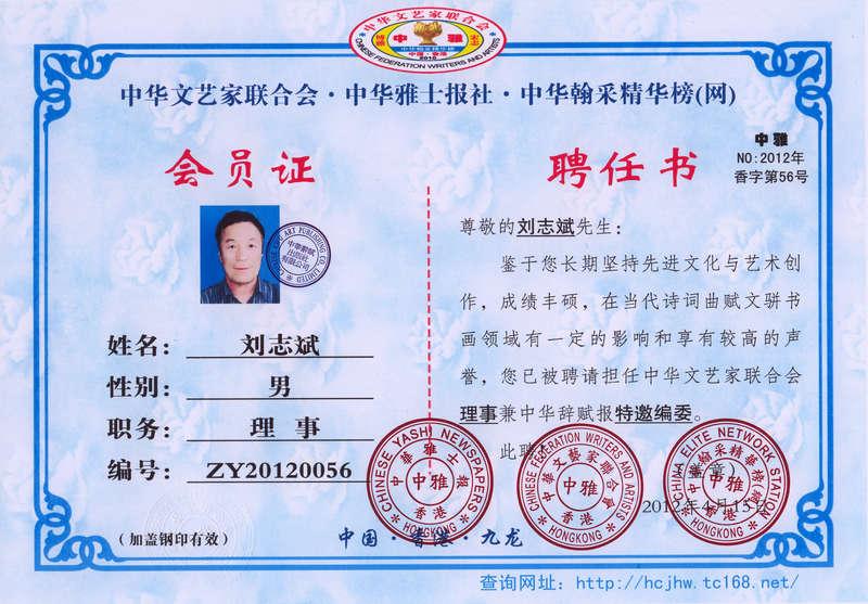 中华文艺家联合会理事――刘志斌先生