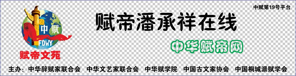 中华辞赋家联合会