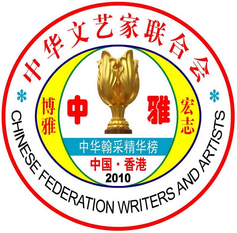 中华文艺家联合会