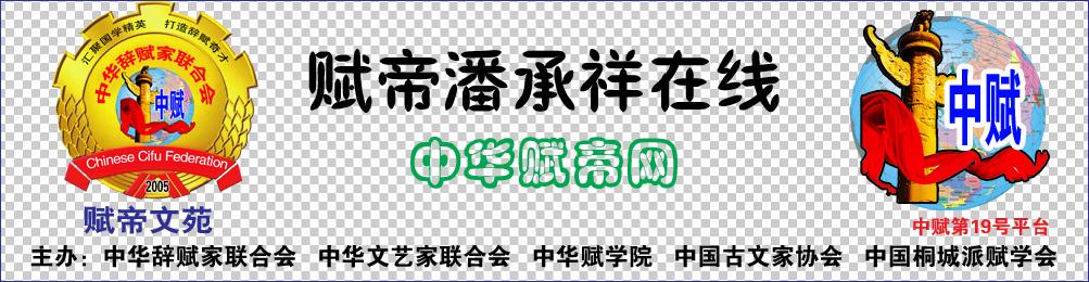 中华赋帝网