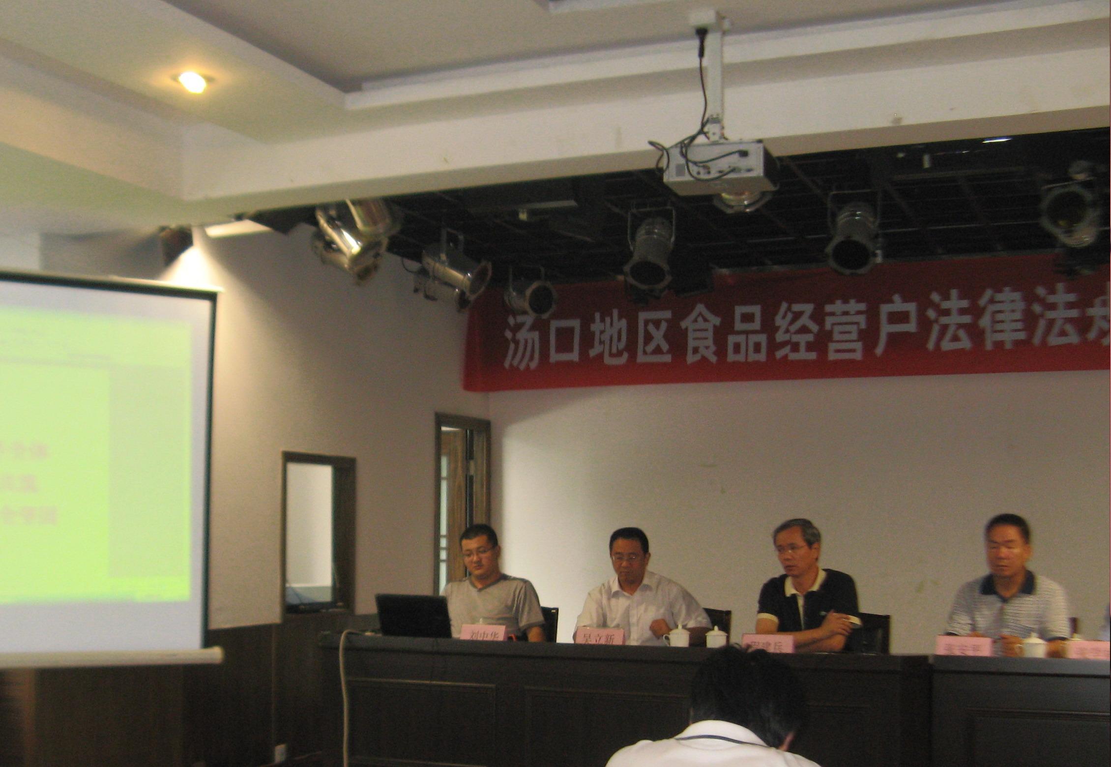 黄山风景区工商分局召开食品安全法律法规培训会