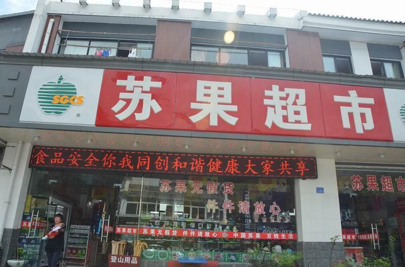 黄山风景区市场监督管理局