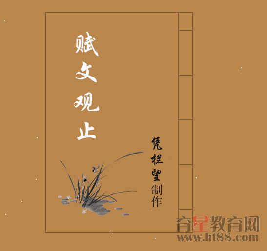 ◆【赋文观止】◎凭栏望 制作 / 赋帝 辑审 (电子书目录)