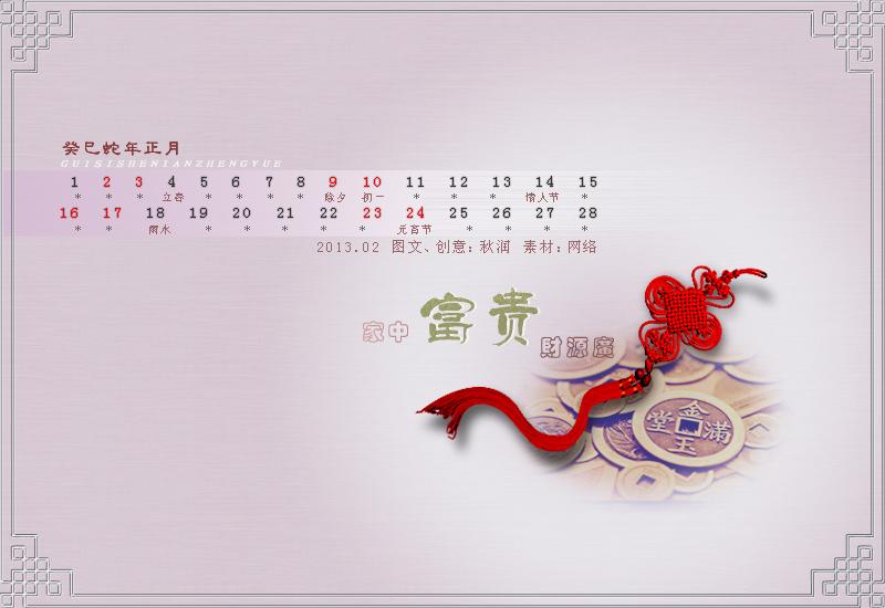 2017年1月份桌面日历