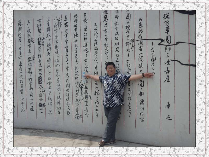 中华辞赋家联合会常务理事――邓向东(骐骏)